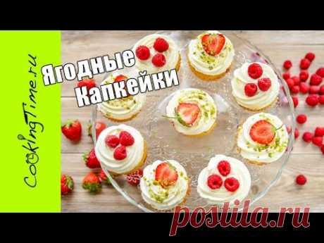 КАПКЕЙКИ Ягодные -  МАФФИНЫ с Клубникой и Малиной - Клубничные и Малиновые Кексы -  вкусная выпечка