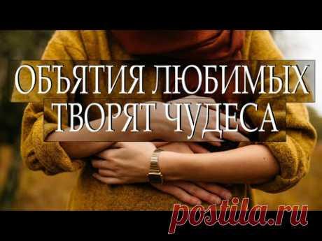 """Красивый стих """"Обнимайте любимых людей без особых на то причин"""" - Владимир Ток Читает Леонид Юдин"""