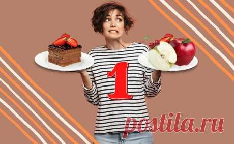 Пример моего питания день 1: как я продолжаю терять лишний вес, не голодая | PROmylife | Яндекс Дзен