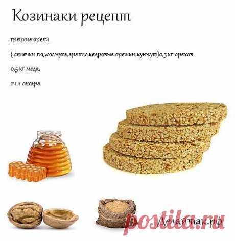 Козинаки