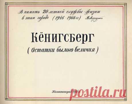 K±nigsberg (los restos de la grandeza pasada). El álbum de V.Aldakushkina ' 1966.: droband1975