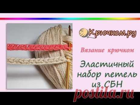 Эластичный набор петель крючком из столбиков без накида. Способ 2. Crochet