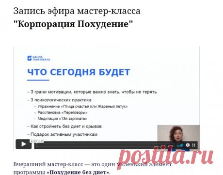 """МК """"Корпорация Похудение"""" - Запись эфира"""