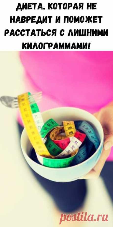 Диета, которая не навредит и поможет расстаться с лишними килограммами! - Советы на каждый день