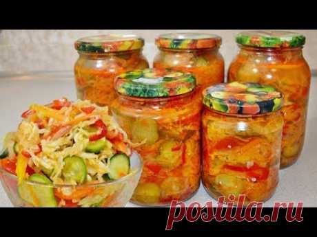 "Cool SALAD FOR the WINTER ""Кубанский"" with cabbage and cucumbers - fall in love at once!"