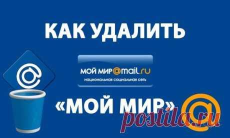 Как удалить страницу в Мой Мир навсегда: пошаговая инструкция | Comp-Web-Pro | Яндекс Дзен