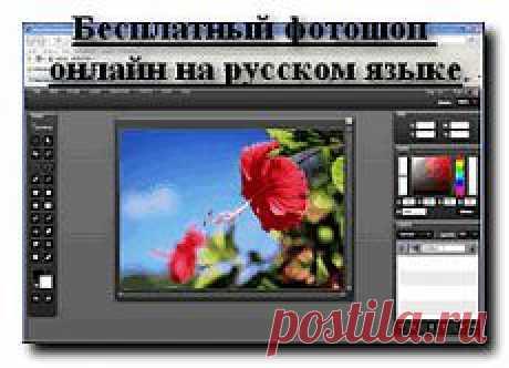 Бесплатный фотошоп онлайн на русском языке..