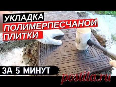 Как уложить полимерпесчаную плитку за 5 минут - YouTube