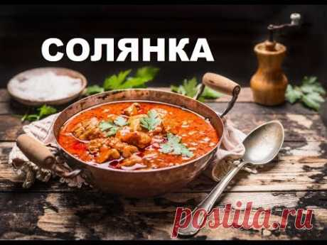 Венгерская Мясная Солянка - Остро, Пряно, Вкусно