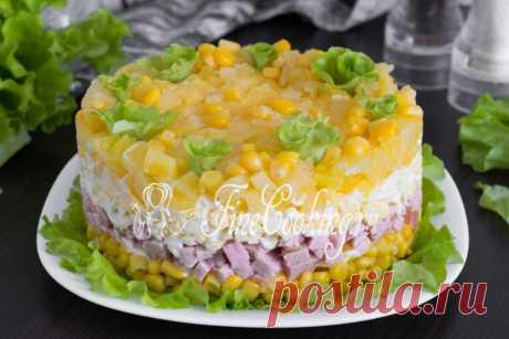 Салат с ананасом, ветчиной и кукурузой Рецепт простого, но очень вкусного и сочного салата, который можно приготовить без повода или специально для праздничного стола.