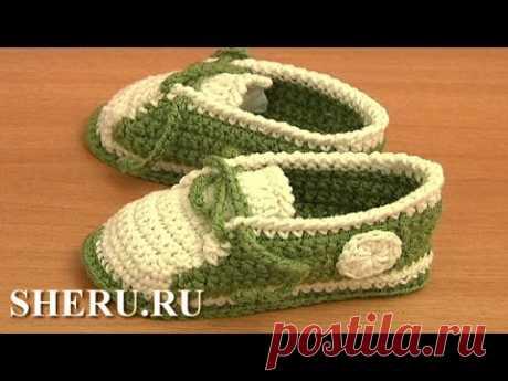 Детские пинетки вязаные крючком Урок 14 часть 1 из 2 Zapatos Bebé Crochet