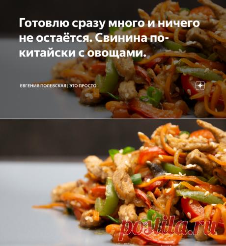 Готовлю сразу много и ничего не остаётся. Свинина по-китайски с овощами. | Евгения Полевская | Это просто | Яндекс Дзен