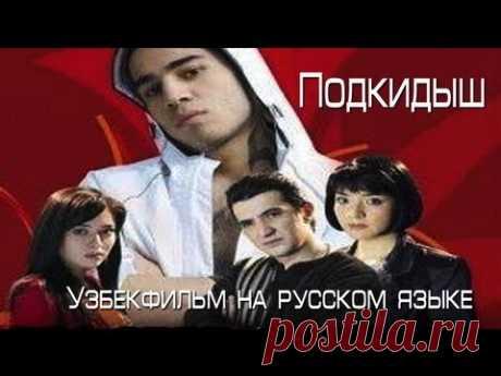 Подкидыш | Ташландик (узбекфильм на русском языке) #UydaQoling