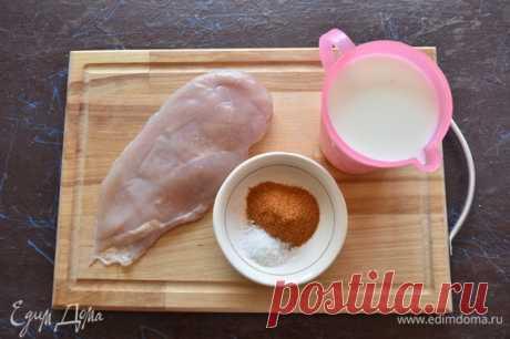 Филе грудки, томленное в молоке за 1 минуту