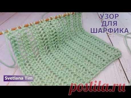 Как связать Идеальный узор для Шарфа Снуда или Палантина вязание спицами МК № 631