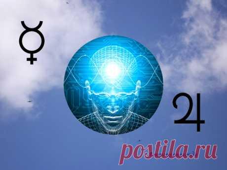 Тест: Меркурий, Юпитер и ваше мышление | Астропропаганда | Яндекс Дзен Автор статьи: астролог Нина Стрелкова. Психологи разделяют мышление человека на логическое и интуитивное, конкретное и абстрактное, обыденное и научное, действенное и образное, теоретическое и практическое, дробное и целостное, репродуктивное и продуктивное, дискурсивное и творческое. А в астрологии есть еще разделение мышления на меркурианское и юпитерианское, в зависимости от того, что доминирует в карте: Меркурий или...