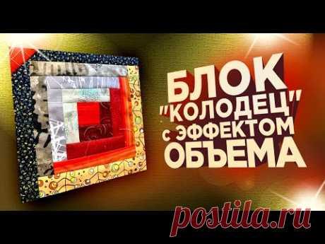 """""""Блок Колодец"""" с эффектом объёма"""