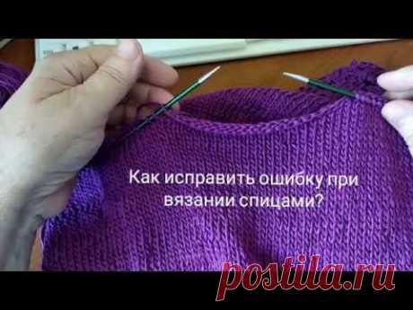 Как исправить ошибку, допущенную при вязании спицами?