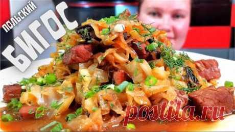 СРОЧНО! Сохраните этот Рецепт! Польский БИГОС (Бигус)/ Bigos przepis na gotowanie / Bigos cooking...
