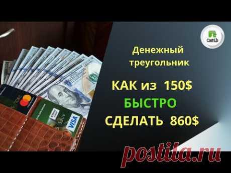 Как быстро из 150$ заработать 860$/Золотой треугольник ЭКОНОМ