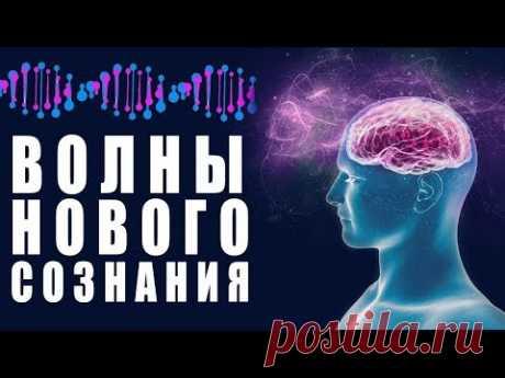 Альфа Медитация Волны Нового Сознания 8-12Гц ❯ Улучшение Общего Состояния Тела❯ Снятие Головной Боли - YouTube
