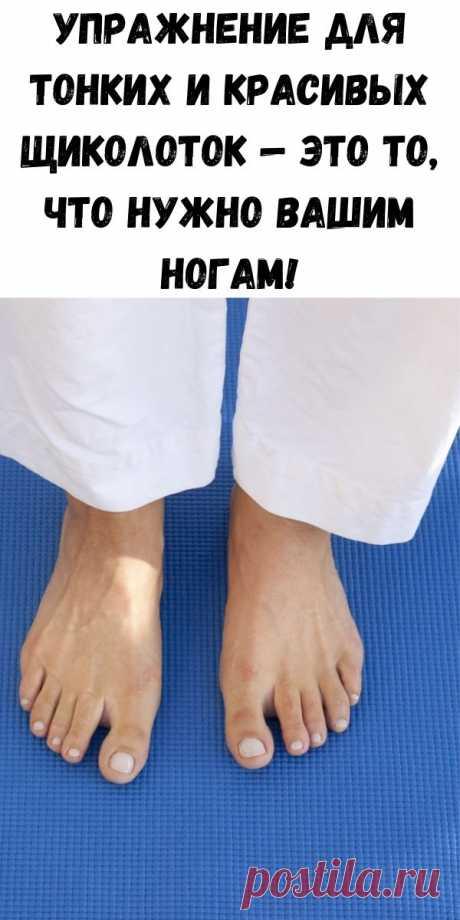 Упражнение для тонких и красивых щиколоток — это то, что нужно вашим ногам! - Счастливые заметки