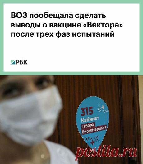 ВОЗ пообещала сделать выводы о вакцине «Вектора» после трех фаз испытаний :: Общество :: РБК