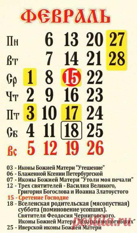 Церковный православный календарь на весь 2017 год: праздники, посты, именины, дни памяти!!!