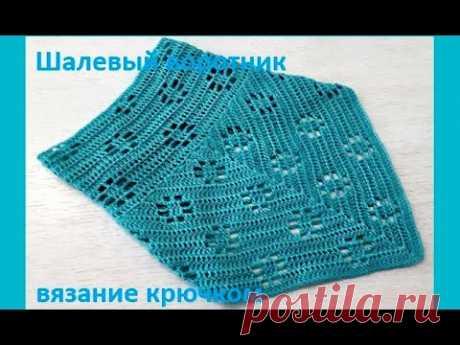 Шалевый ВОРОТНИК Филейным узором, Вязание КРЮЧКОМ , crochet shawl ( шаль № 194)