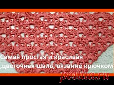 Самая ПРОСТАЯ и КРАСИВАЯ Цветочная ШАЛЬ,  Вязание КРЮЧКОМ ( шаль № 195)