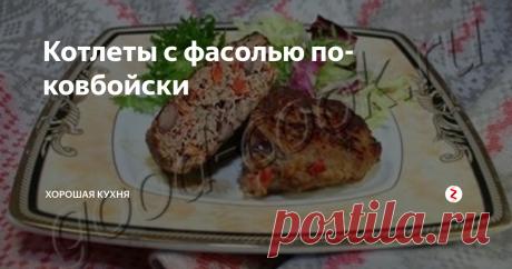 Котлеты с фасолью по-ковбойски Этот рецепт выручит, когда фарша меньше, чем желающих плотно поесть. Котлеты на вкус чуть хуже, чем чисто мясные, так как у них вкус мяса    мало ощущается. Доминирует вкус и аромат болгарского перца. Фасоль    хорошо вписывается и добавляет специфический крахмалистый привкус.