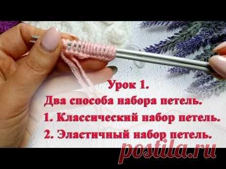 Урок 1. Вязание для начинающих. КАК Набрать петли на спицы. 2 способа набора петель спицами.