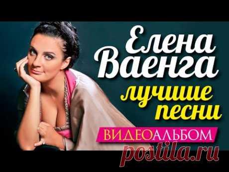 Елена ВАЕНГА - ЛУЧШИЕ ПЕСНИ 2015 /ВИДЕОАЛЬБОМ/ - YouTube