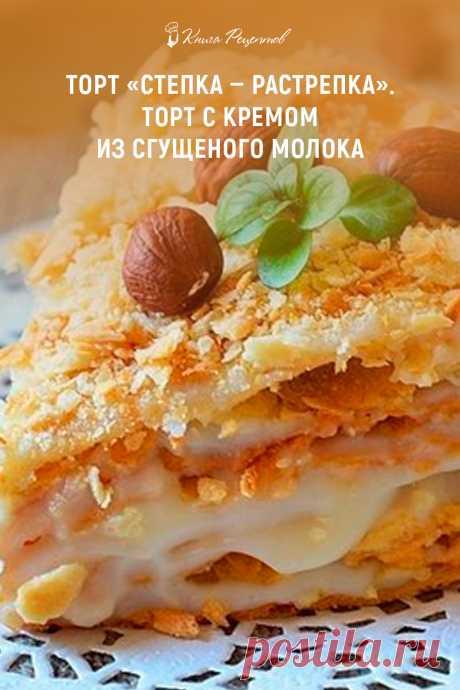 Торт «Степка — растрепка». Торт с кремом из сгущеного молока