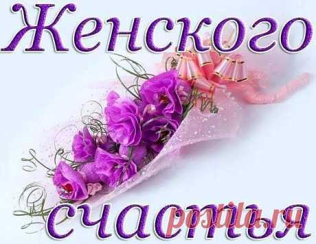 Дорогие женщины, поздравляю вас с 8 Марта! | Тюльпаны всюду - там и тут - Такая красота! И настроенье создают Их яркие цвета!  Весенний праздник к нам пришел, И пожелать пора Любви и радости большой, Удачи и добра!