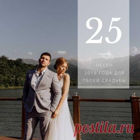 Топ-25 песен 2019 года для твоей свадьбы weddywood.ru/top-25-pesen-2019-dlja-tvoej-svadby