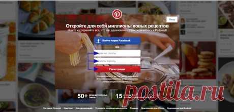 Pinterest на русском языке – социальная фотосеть