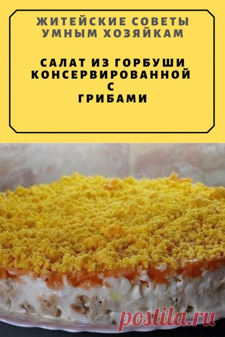 Салат из горбуши консервированной с грибами | Житейские Советы