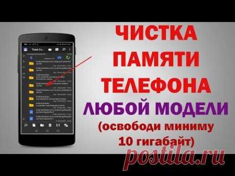 ЗАСТАВЬ СВОЙ ТЕЛЕФОН ЛЕТАТЬ! Как очистить память на смартфоне и удалить ненужное навсегда!