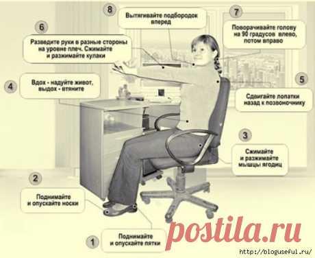 Ежедневная гимнастика Воробьева на работе и дома