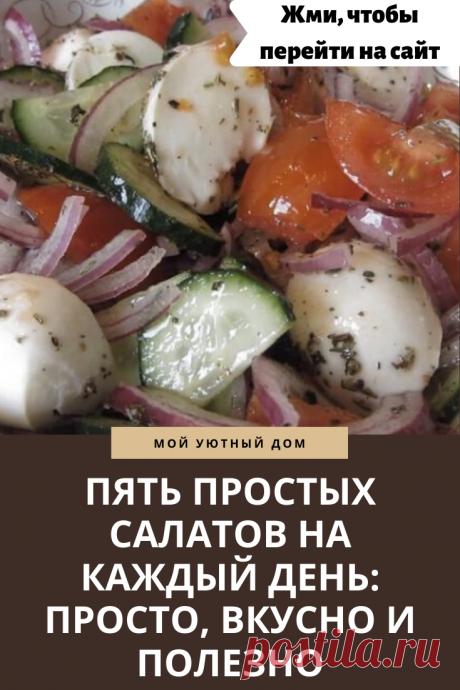 Вкусные и быстрые салаты на скорую руку