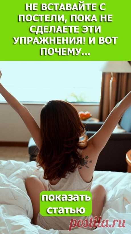 Смотрите! Не вставайте с постели пока не сделаете эти упражнения И вот почему…