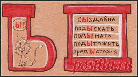 Русский язык в картинках (88 рисунков - грамотные коты)
