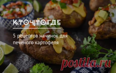 5 рецептов начинок для печеного картофеля | КТО?ЧТО?ГДЕ? Печеная картошка может быть не только диетическим блюдом, но и настоящим кулинарным изыском, если добавить необычные начинки.