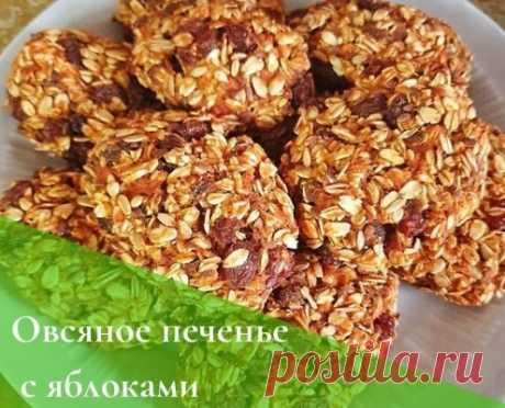 Диетическое овсяное печенье с яблоками: ПП рецепт