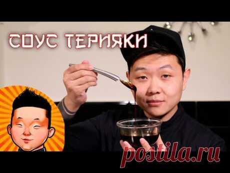 Соус Терияки   Рецепт соуса для суши и лапши ВОК   Teriyaki sauce