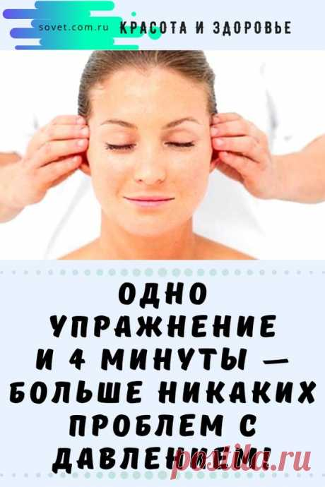 Одно упражнение и 4 минуты — больше никаких проблем с давлением!