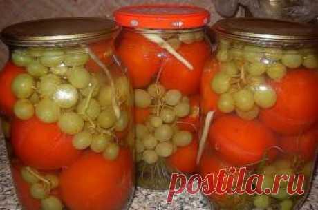 Самые проверенные рецепты - Консерванные томаты с виноградом