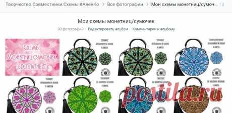 Схемы круглых сумочека АленаКо