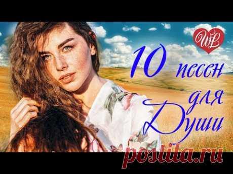 10 ПЕСЕН ДЛЯ ДУШИ ♥ ЗОЛОТЫЕ ХИТЫ ♥ ЭТИ ПЕСНИ ИЩУТ ВСЕ ♥ РУССКАЯ МУЗЫКА ♥  WLV ♥  RUSSIAN MUSIC 12+